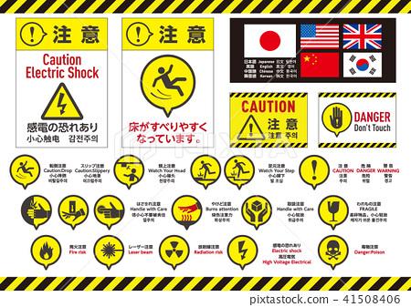 警示·禁止標記集(日本,英國,中國和韓國) 41508406