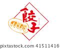 餃子 書法作品 字符 41511416