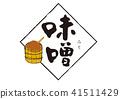 味噌味噌湯刷字符 41511429