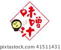 味噌味噌湯刷字符 41511431