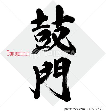 Kotone · Tsutsumimon (brush character · handwritten) 41517478