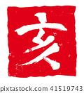 돼지 스탬프 도장 41519743