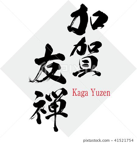 加贺佑岑·加贺佑岑(刷字符·手写) 41521754