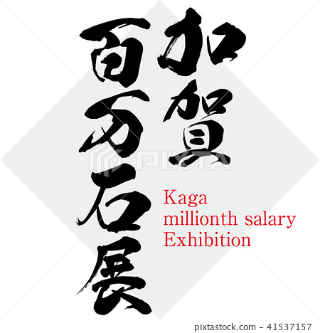 加賀Hyomenmanshi展覽(刷信/手寫) 41537157