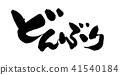 แปรงชามชามชามภาพประกอบอาหาร 41540184