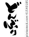 แปรงชามชามชามภาพประกอบอาหาร 41540185