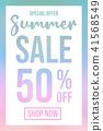 summer sale background 41568549