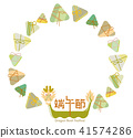 Dragon boat & dumpling vector illustration 41574286