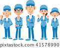 Team of work staff wearing blue working clothes 41578990