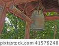 Hachiji Kosho-ji Temple view 41579248