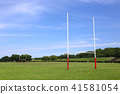 Rugby field 41581054