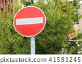 """도로 표지판 (규제 표지) """"차량 진입 금지"""" 41581245"""