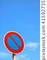 """道路标志(管制标志)""""禁止停车"""",蓝天。 41592735"""