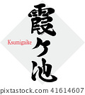 kasumigaike pond, calligraphy writing, vector 41614607