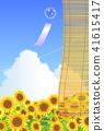 ทิวทัศน์ในช่วงฤดูร้อน (ทางเข้าดอกทานตะวันลมเมฆระฆัง) 41615417
