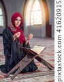 Young muslim woman praying with rosary in mosque 41620915