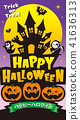 halloween pumpkin ghost 41636313