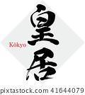 황궁 · Kōkyo (붓글씨 필기) 41644079