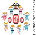 จัดเทศกาลสำหรับเด็ก 41645738
