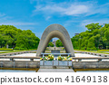 Hiroshima Peace Memorial Park Hiroshima Peace City Memorial 41649138