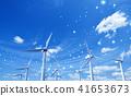 藍天 風能發電機 風車 41653673
