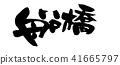 แปรงอักขระ Funabashi ใส่ชื่อภาพประกอบ 41665797