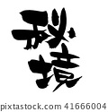 calligraphy writing, calligraphy, calligraphic 41666004
