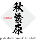 akihabara, place name, calligraphy writing 41669849