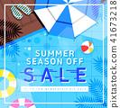 夏季特賣 41673218