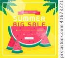 夏季特賣 41673221