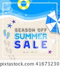 夏季特賣 41673230