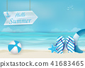 Summer holiday blue background, nautical concept 41683465