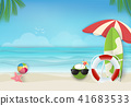 Summer holiday beach background, nautical concept 41683533