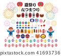 Children's festival set 41693736