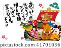 矢量 新年賀卡 賀年片 41701036