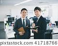商业 商务 商务人士 41718766
