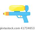 水槍 41734653