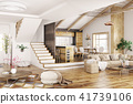 Interior of modern house 3d rendering 41739106