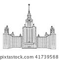 Moscow State University, Russia. Travel landmark 41739568