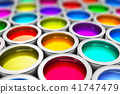 Color paint cans 41747479