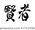 書法作品 書法 字符 41752496