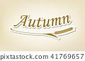 秋天和小麦的象征 41769657