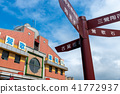 火車站 駅 Train Station Taiwan 台湾桃園鶯歌駅 Railway 陶瓷 老街 41772937