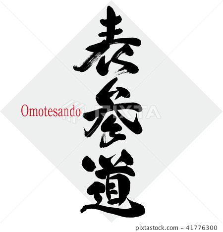 오모테 산도 · Omotesando (붓글씨 필기) 41776300