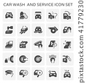 car wash icon 41779230