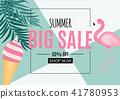 여름, 하계, 판매 41780953