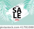 여름, 하계, 판매 41781088