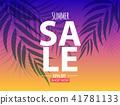 여름, 하계, 판매 41781133