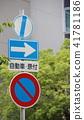 도로 표지판 41781186
