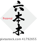 roppongi, calligraphy writing, vector 41792655